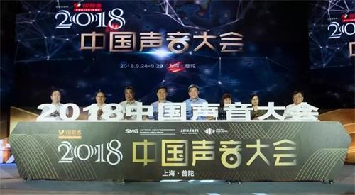 2018中国声音大会亮相上海普陀,中国广播案例发布