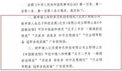 人人车起诉瓜子:爱奇艺新说唱广告遭勒令下架