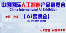 2019第四届国际人工智能产品展览会【北京活动】