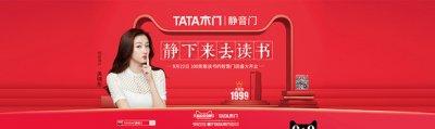 TATA木门携手天猫超级品牌日 玩转家居新零售