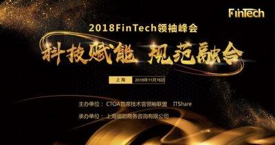 2018FinTech领袖峰会举办在即:科技赋能 规范融合