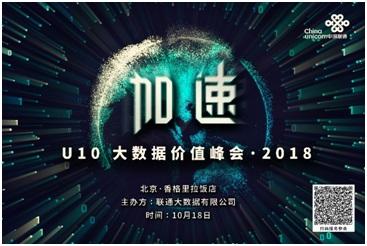 联通大数据加速-U10大数据价值峰会2018即将召开