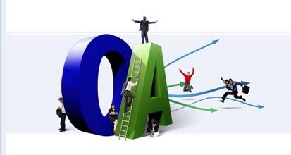 全球性OA行业之殇:落花意不足,流水更无情