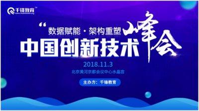 2018年中国创新技术峰会:数据赋能 架构重塑