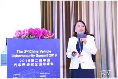 2018第二届中国汽车网络安全国际峰会在上海召开