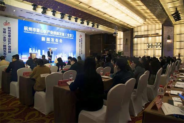 杭州市萧山区产业创新发展新闻发布会在北京举行
