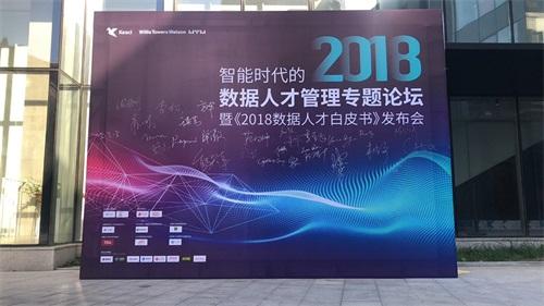 科赛携手韦莱韬悦发布《2018数据人才白皮书》