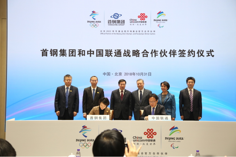 中国联通与首钢携手打造国内首个5G智慧园区