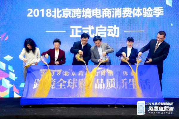 2018北京跨境电商消费体验季系列活动正式启动