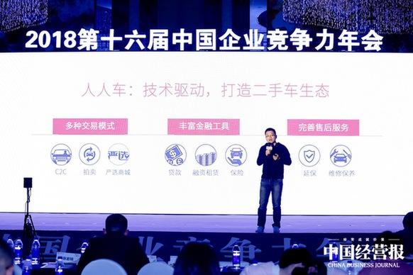 人人车杜希勇:技术是重塑二手车生态的驱动力