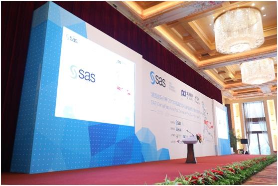 2018年SAS中国高校数据分析大赛颁奖典礼隆重举办