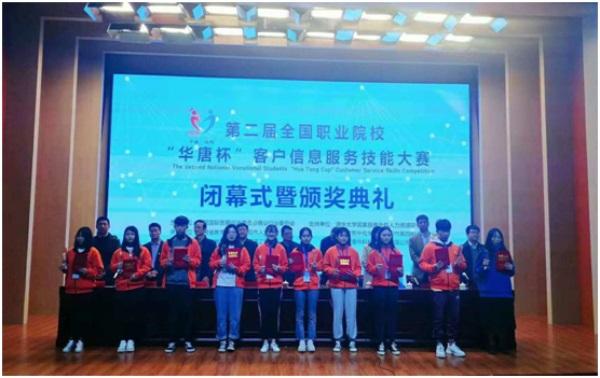 第二届全国职业院校华唐杯客户信息服务技能大赛落幕
