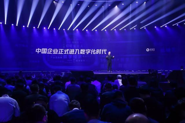 阿里钉钉打通人财物事 中国企业进入数字化时代