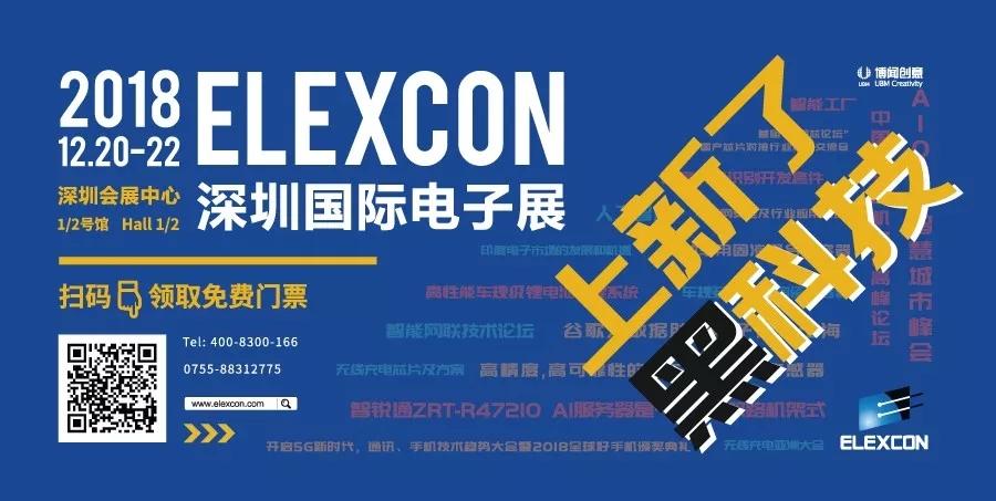 2018深圳国际电子展(ELEXCON2018)专题
