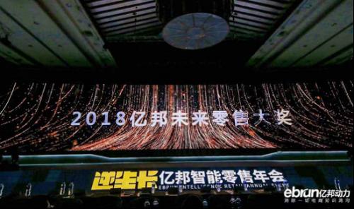 """2018""""逆生长""""亿邦未来零售大会在武汉圆满落幕"""