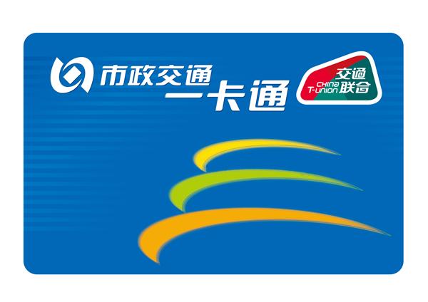 华为手机现可免费开通Huawei Pay京津冀互联互通卡