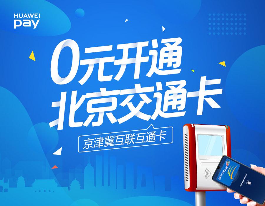HuaweiPay北京互通卡覆盖大半个中国,刷华为手机就行