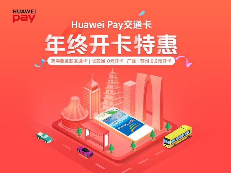 Huawei Pay交通卡送福利 手机变身交通卡畅行全国