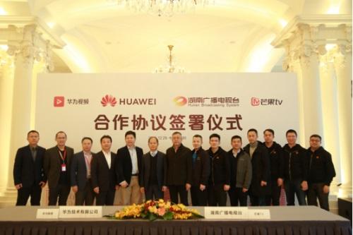 华为与芒果TV达成深度合作 开创内容生态合作新模式