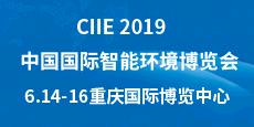 2019年中国国际智能环境博览会:6月重庆举办
