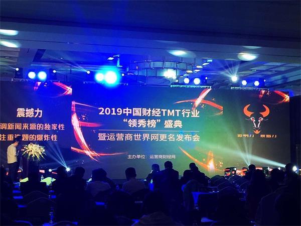 """运营商财经网""""2019年财经TMT领秀榜盛典""""举办"""