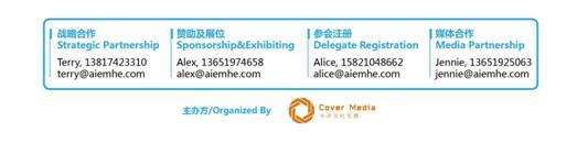 全球人工智能赋能医疗中国峰会-2019年3月上海
