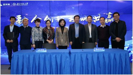 北京师范大学昌平创新科技园落户昌发展奇点中心