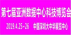 【深圳活动】2019第七届亚洲数据中心科技博览会