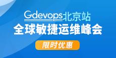 【北京活动】全球敏捷运维峰会Gdevops2019介绍