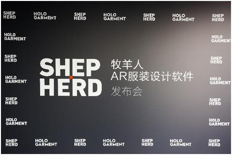 牧羊人发布AR服装设计软件 开启纺织业全新模式