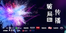 【北京活动】破局与传播暨传播达人汇五周年庆