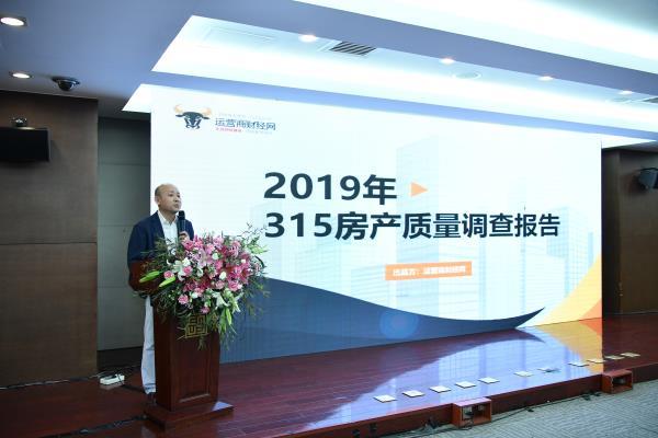 2019财经315质量报告公布 运营商财经网揭消费焦点