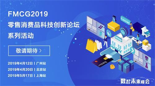2019零售消费品科技创新论坛广州站、北京站将开启
