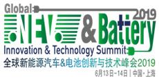 2019全球新能源汽车&电池创新与技术峰会【上海】