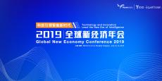 【上海活动】2019全球新经济年会:6月12日-14日