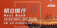 明日银行6.0:数字化,智慧化,场景化转型(北京)