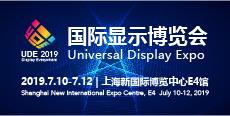 2019国际显示博览会:2019年7月10日-12日-上海