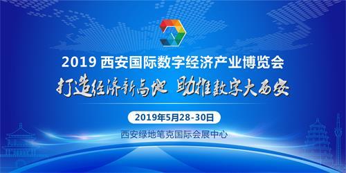 2019西安国际数字经济产业博览会将于5月举办