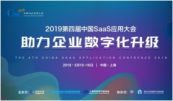 2019第四届SaaS大会:企业数字化转型的驱动引擎