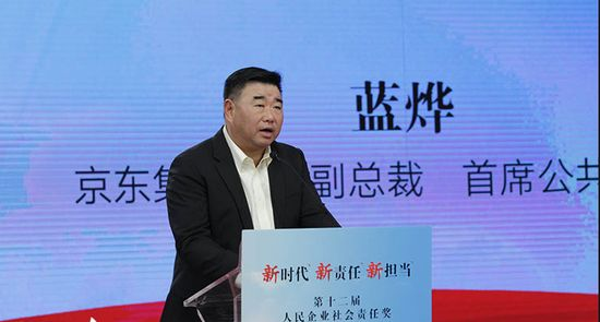 京东首席公共事务官蓝烨辞职 京东高管离职频现