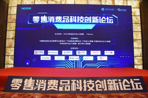 FMCG2019零售消费品科技创新论坛广州站圆满闭幕