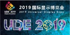 2019国际显示博览会(UDE 2019)-2019年7月-上海