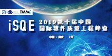 2019年第十届中国国际软件质量工程峰会-iSQE-南京