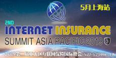2019第二届亚太区互联网保险国际峰会-5月-上海