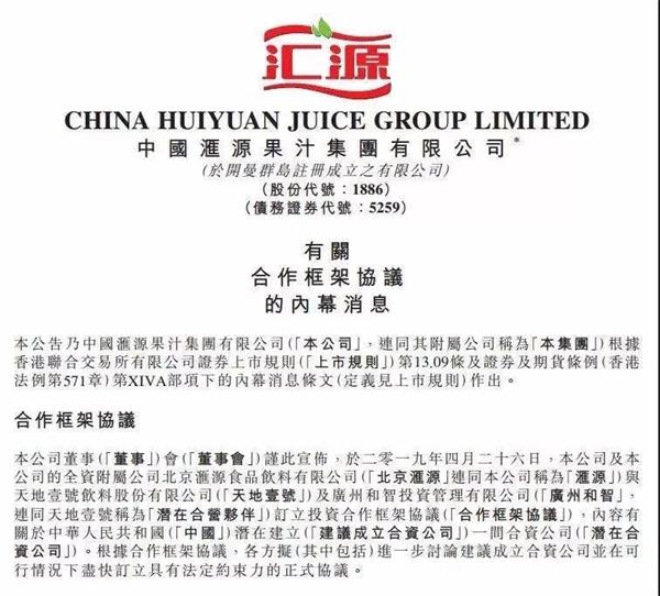 """36亿元""""贱卖"""",国民饮料汇源果汁为何衰落?"""