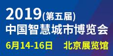 2019(第五届)中国智慧城市国际博览会-北京