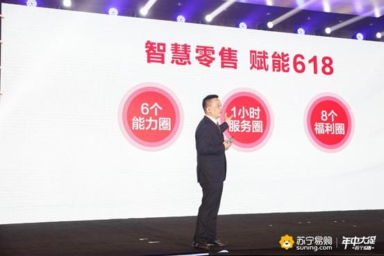 苏宁启动618 万达百货更名 1小时服务圈上线