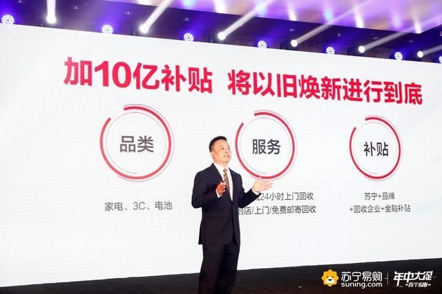 苏宁618发10亿元换新补贴 旧手机可以多卖钱了