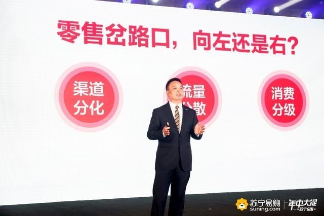 苏宁618发布会举办 侯恩龙:无服务,无未来