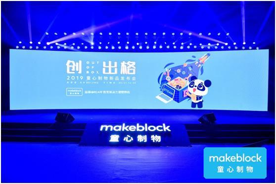 破局家庭编程场景市场 童心制物Makeblock推爆款产品